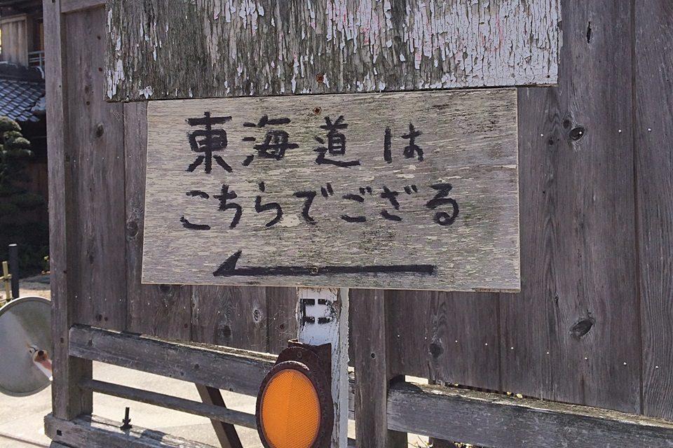 東海道 手書き看板