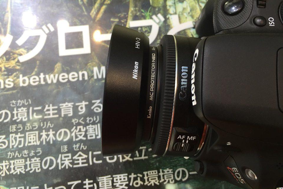 Nikon HN-3