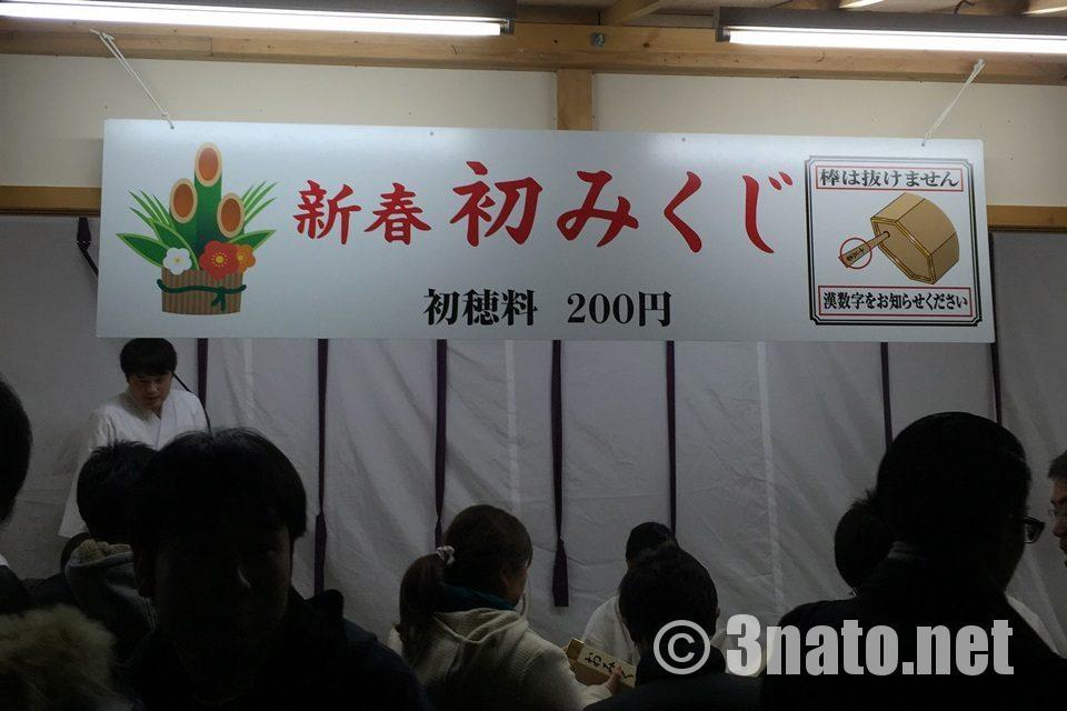 2017年熱田神宮初みくじ売り場