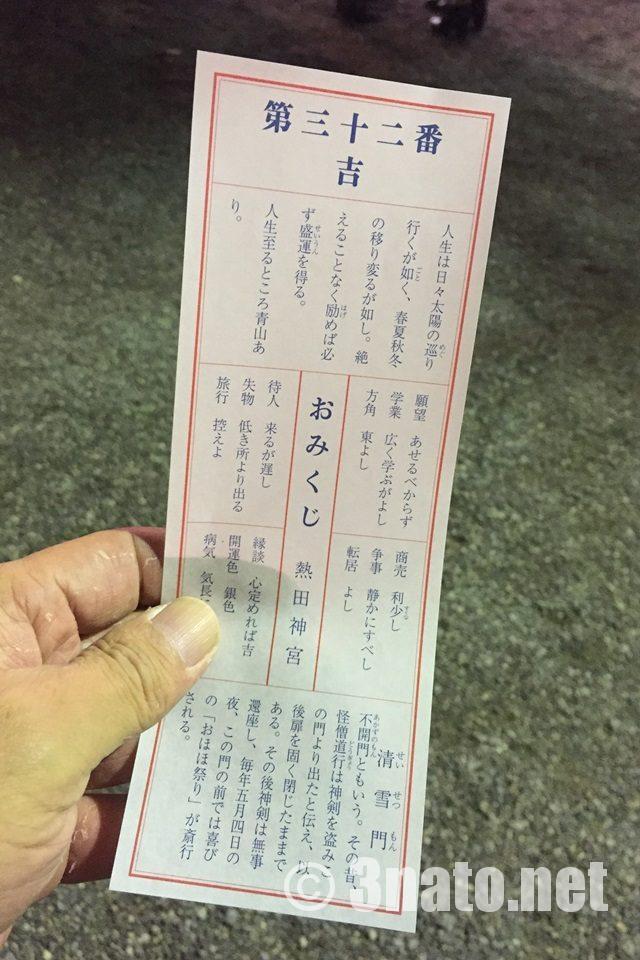 2017年熱田神宮おみくじは「吉」