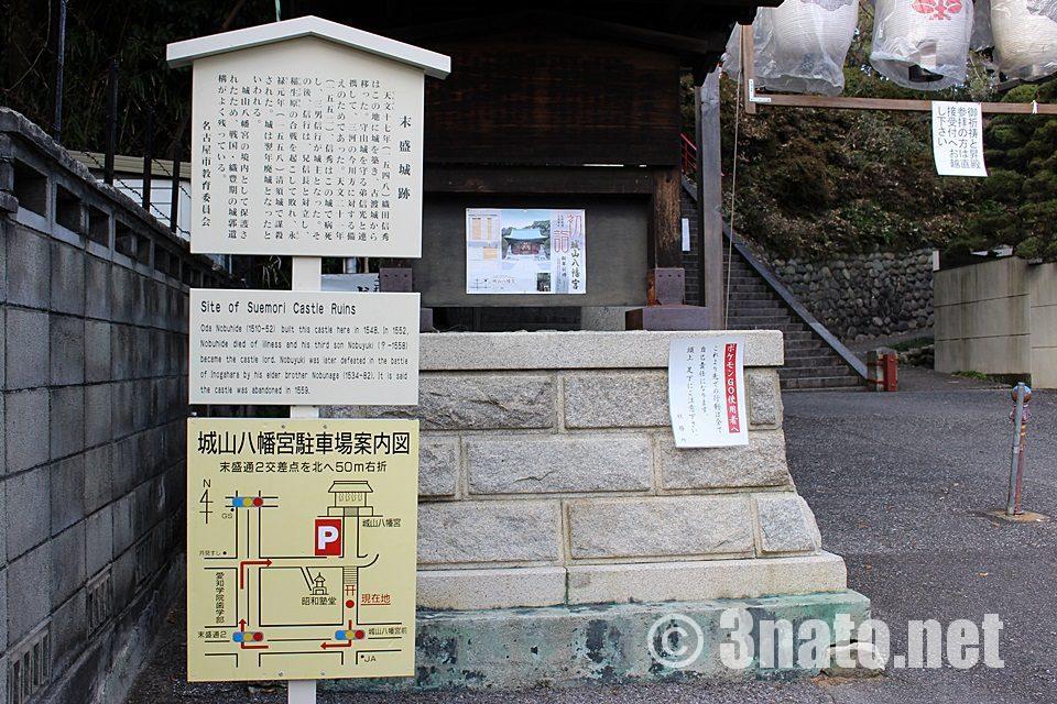 末盛城址看板と駐車場案内図