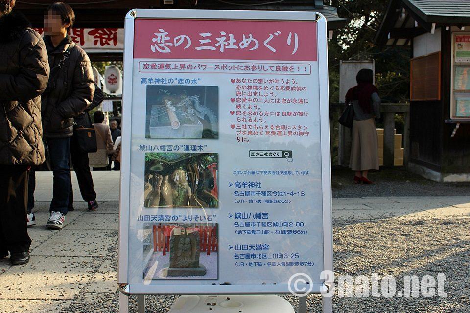 城山八幡宮 恋の三社めぐり