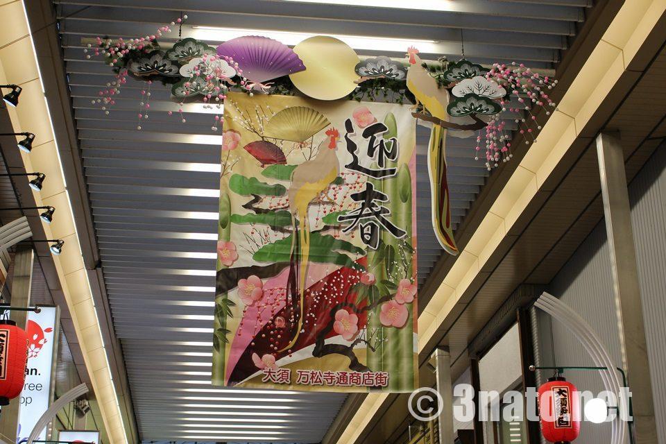 大須商店街 万松寺通りの迎春