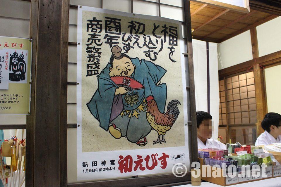 熱田神宮 初えびすポスター