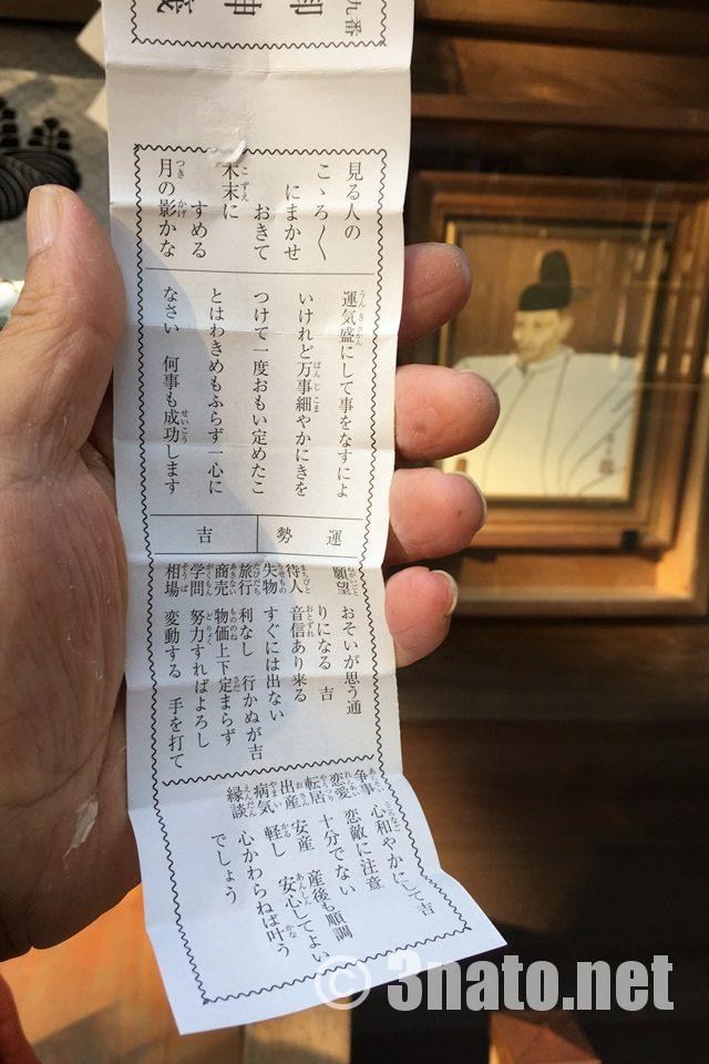 豊国神社 おみくじ
