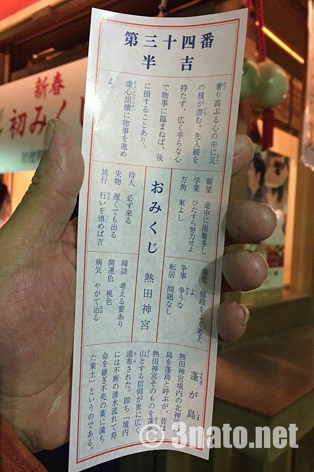 熱田神宮2回目のおみくじ