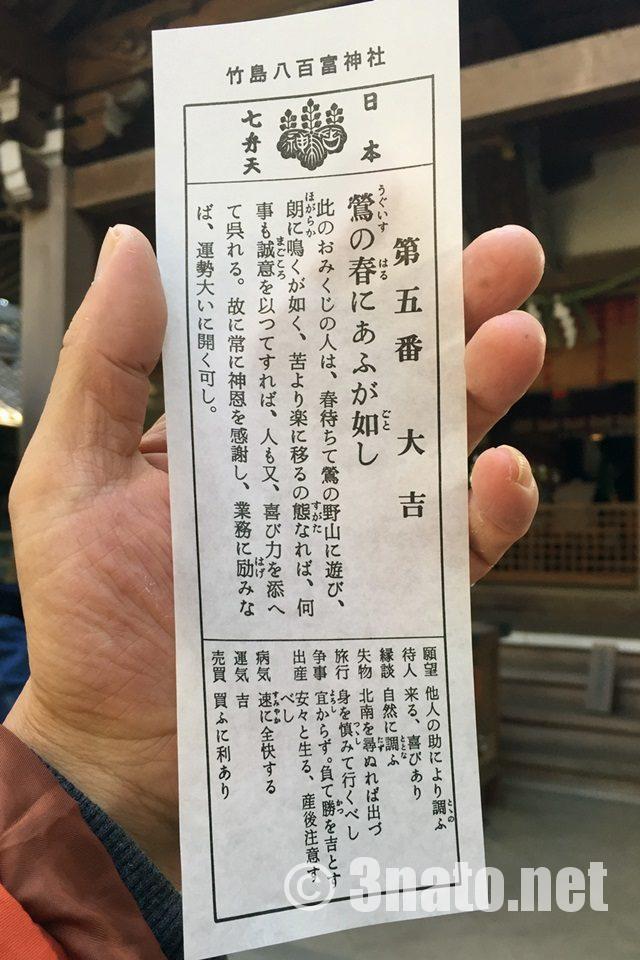 八百富神社おみくじは「大吉」