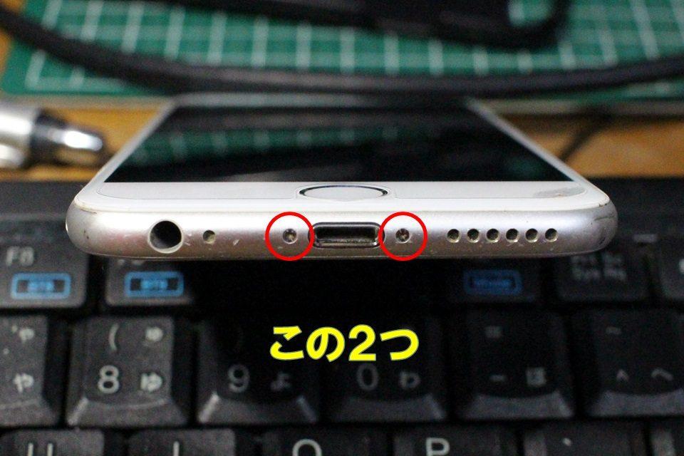 iPhone6 下部