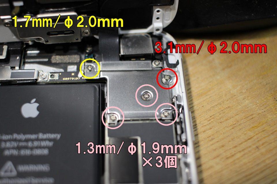 iPhone接合ケーブル固定板