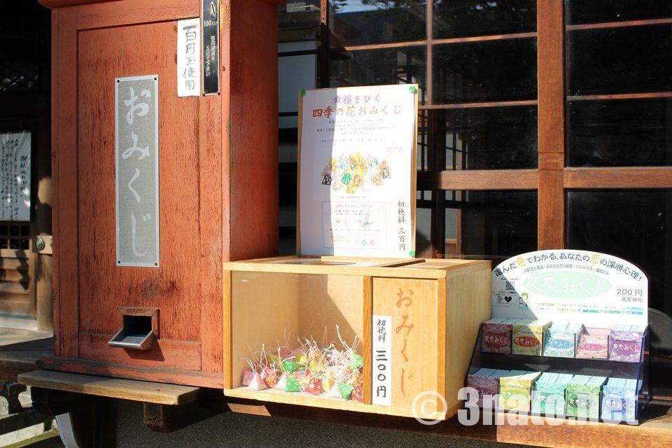 高牟神社(名古屋市千種区) 複数のおみくじ
