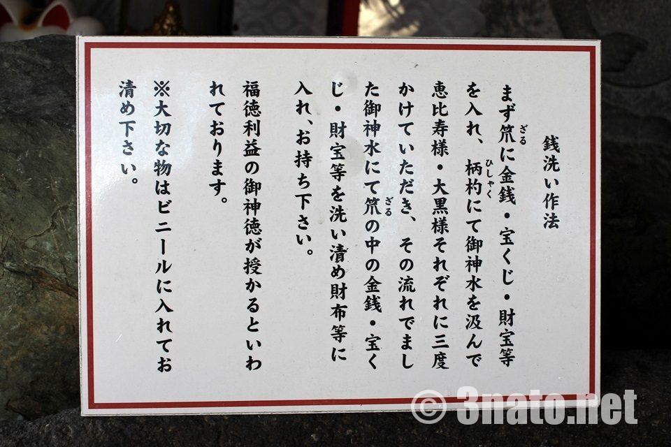 金神社(名古屋市北区) 銭洗いの作法