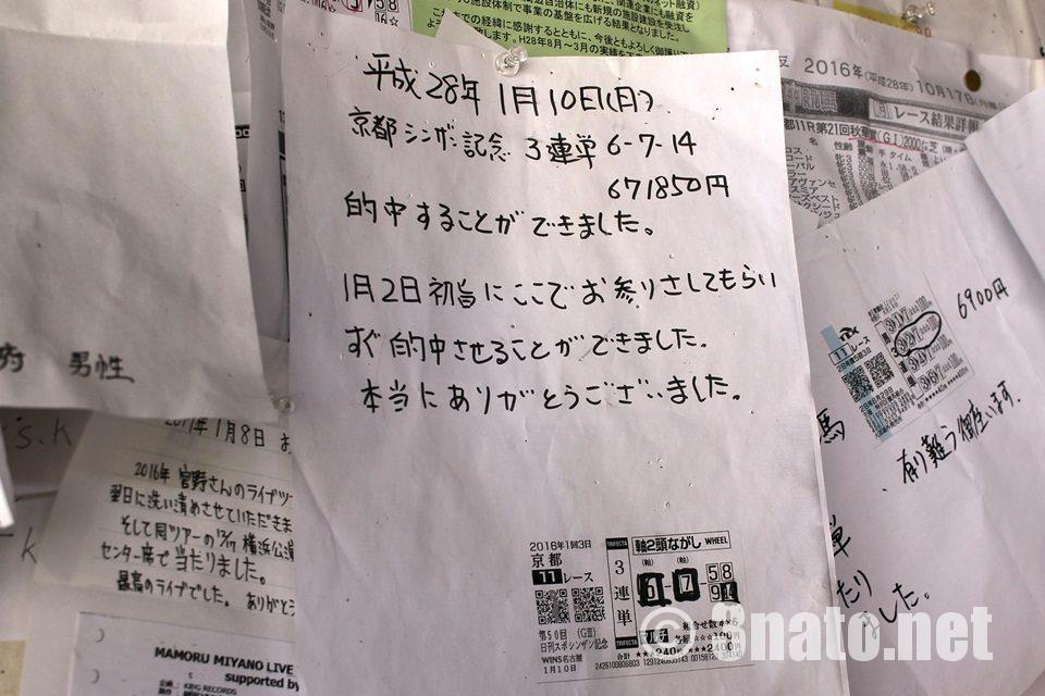 金神社(名古屋市北区) 銭洗いのお礼文