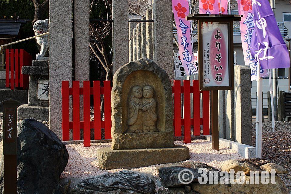 山田天満宮(名古屋市北区) よりそい石