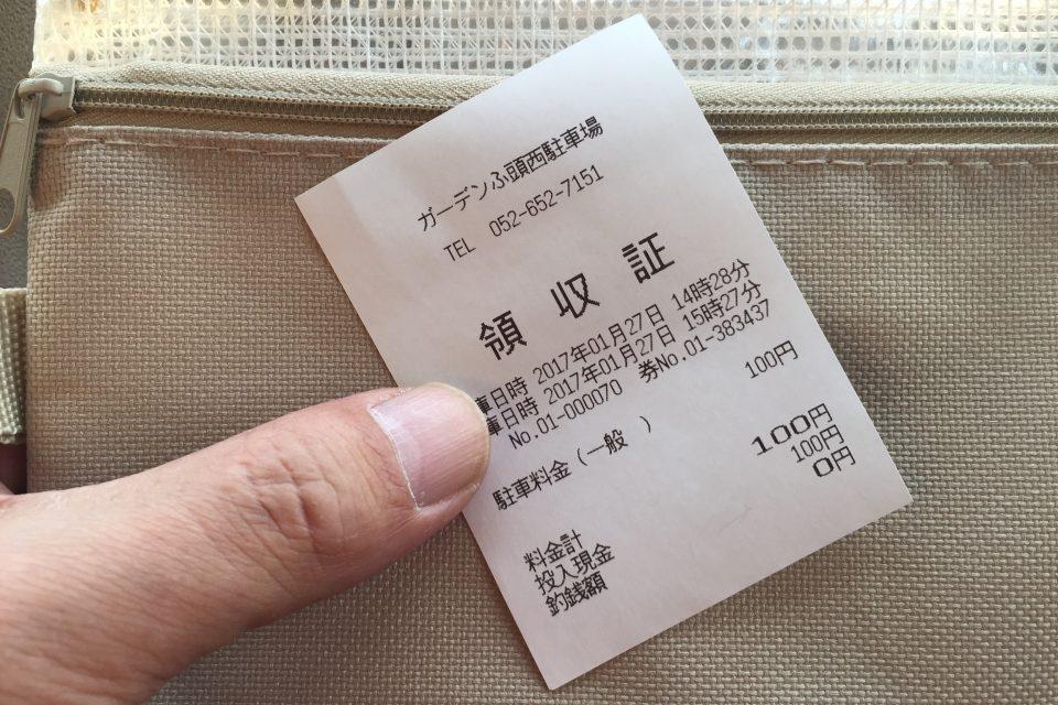 名古屋港水族館 駐車代