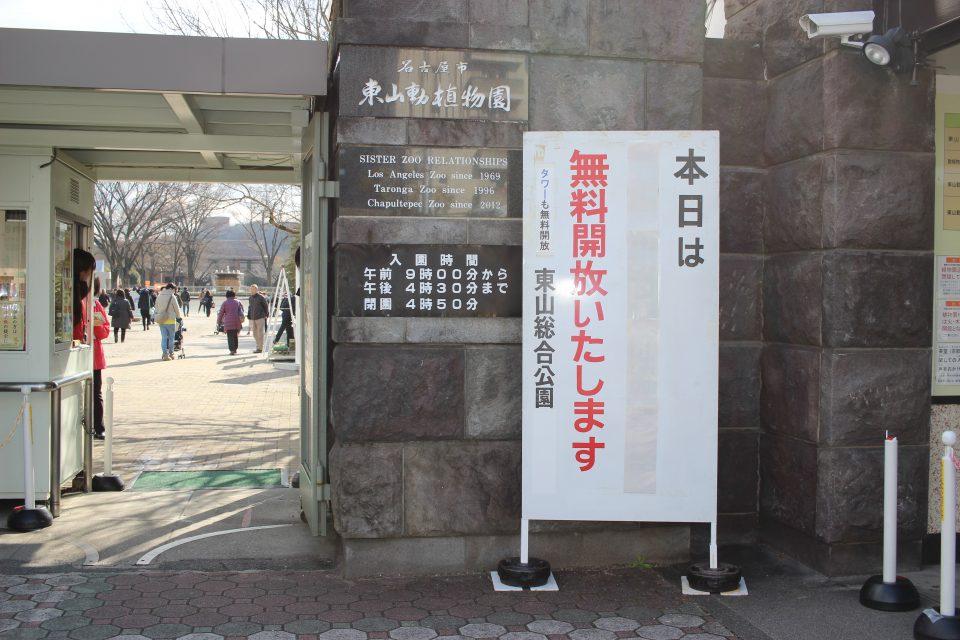 東山動物園 本日無料開放