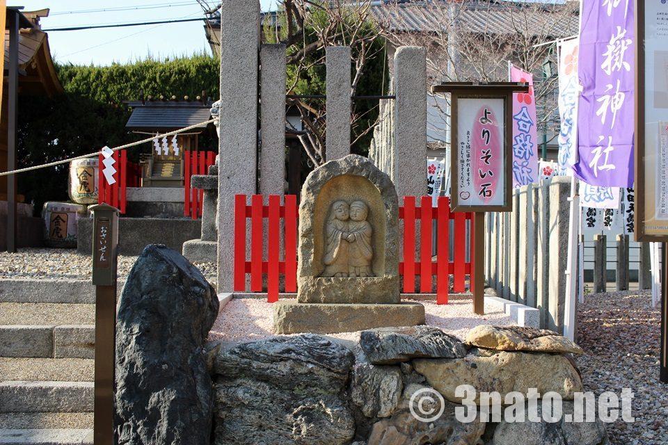 御嶽神社のお社とよりそい石