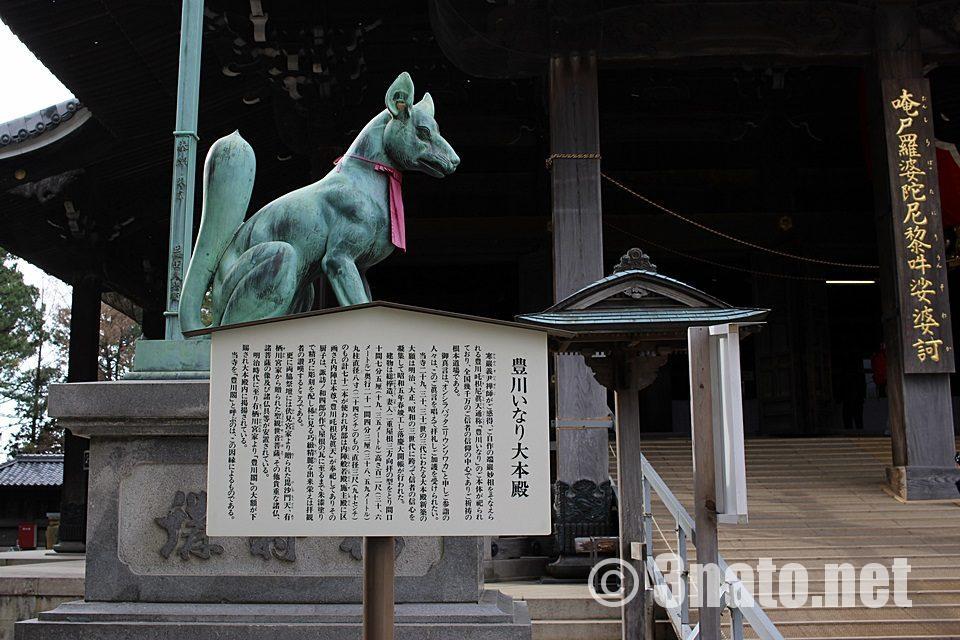 豊川稲荷 お狐さま