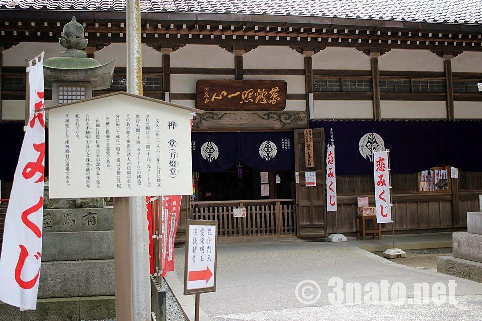 豊川稲荷 禅堂