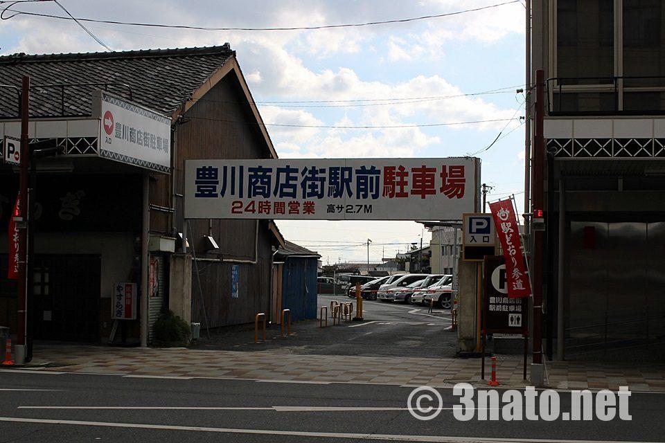 豊川商店街駅前駐車場