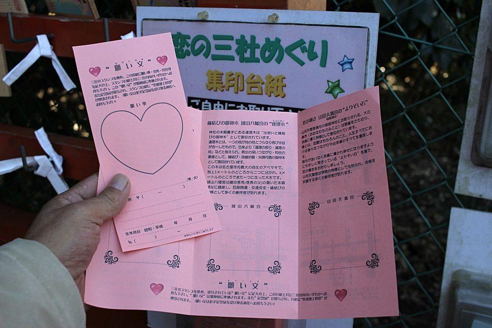 名古屋 恋の三社めぐり スタンプ台紙