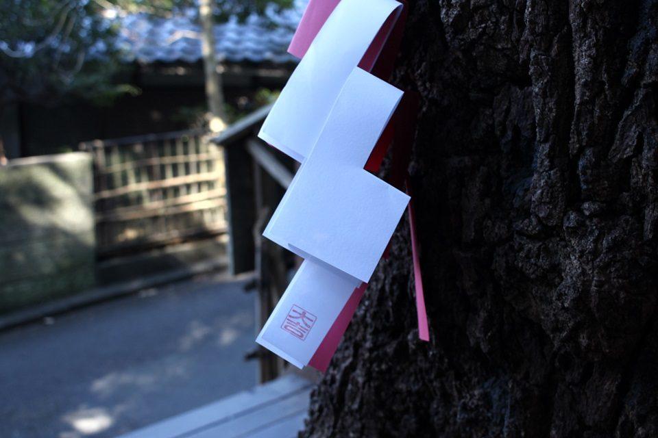 恋の三社めぐり 連理木の吉兆印