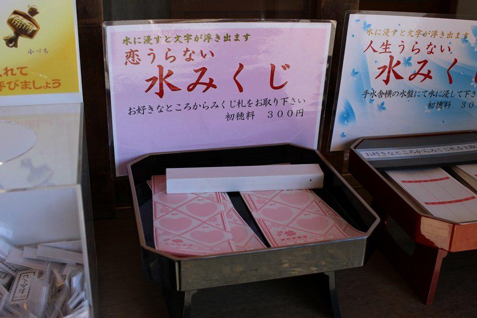 城山八幡宮 恋占いの水みくじ