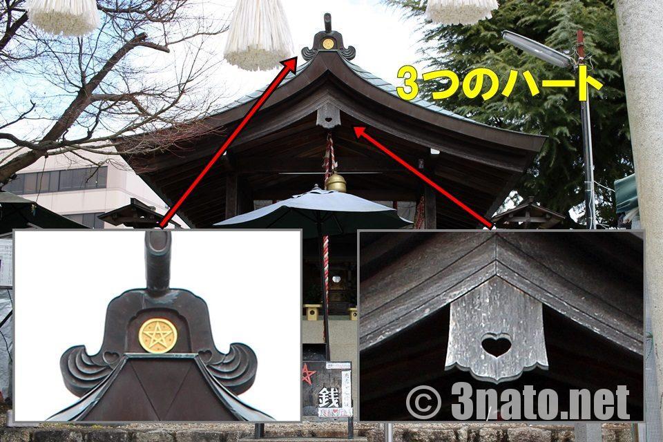 名古屋晴明神社の3つのハート