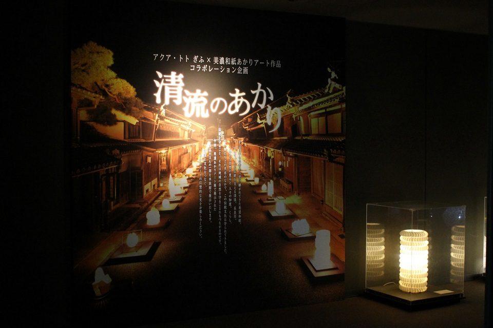 世界淡水魚園水族館 アクア・トトぎふ 企画展