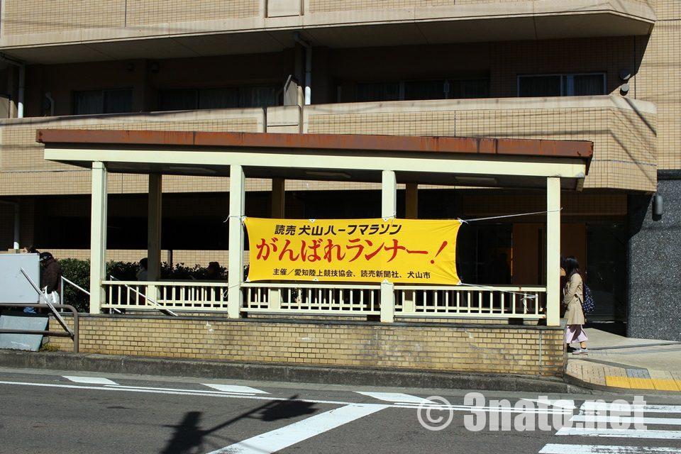 犬山ハーフマラソン