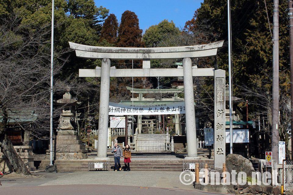 国宝犬山城下 針綱神社