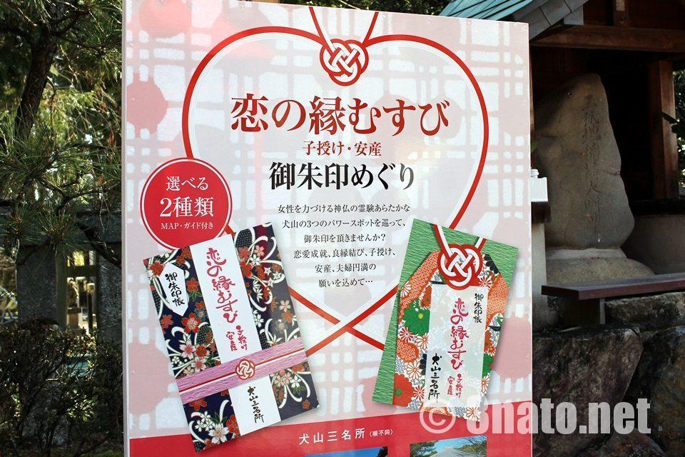 国宝犬山城下 三光稲荷神社でみつけた恋の縁結び