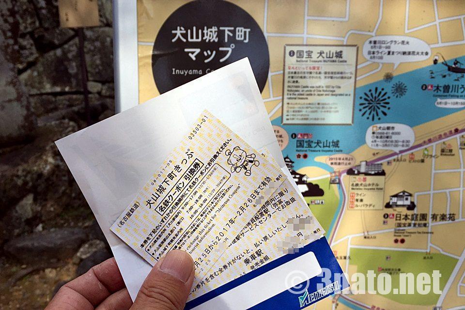 名古屋鉄道 犬山城下町きっぷとクーポン