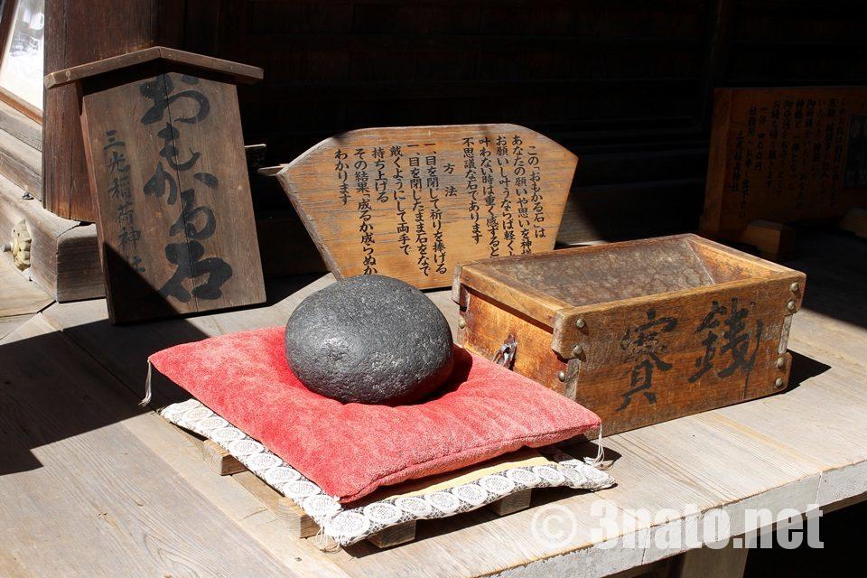 国宝犬山城下 三光稲荷神社 おもかる石