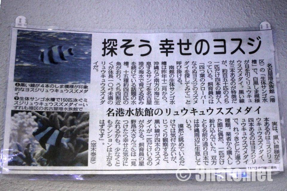 名古屋港水族館 中日新聞記事