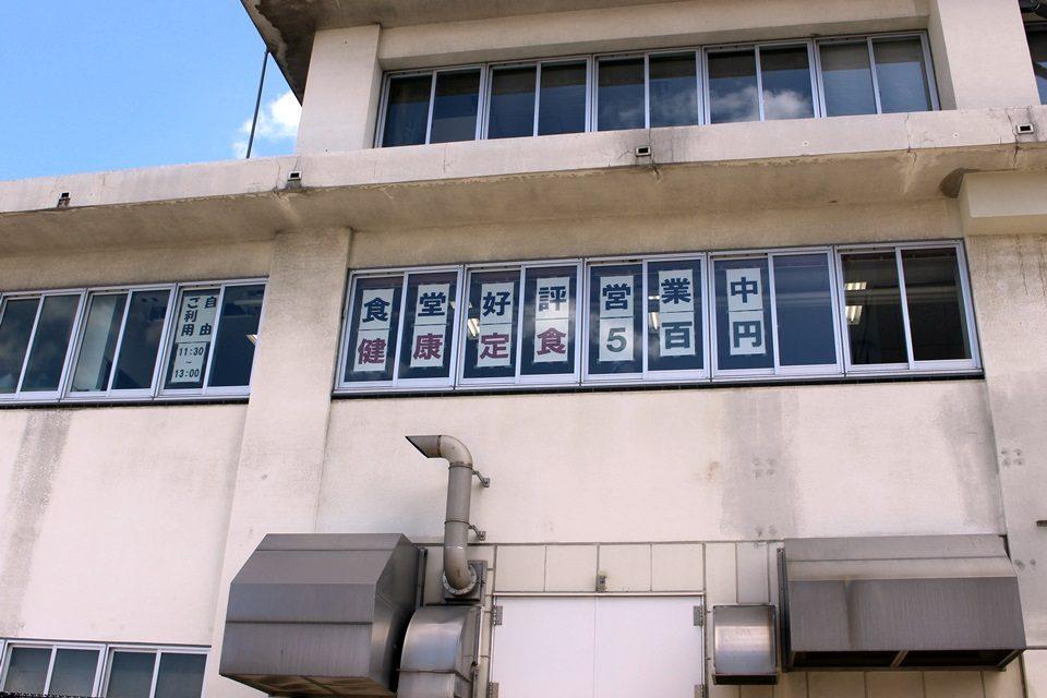 名古屋港湾合同庁舎2階 しおかぜ食堂