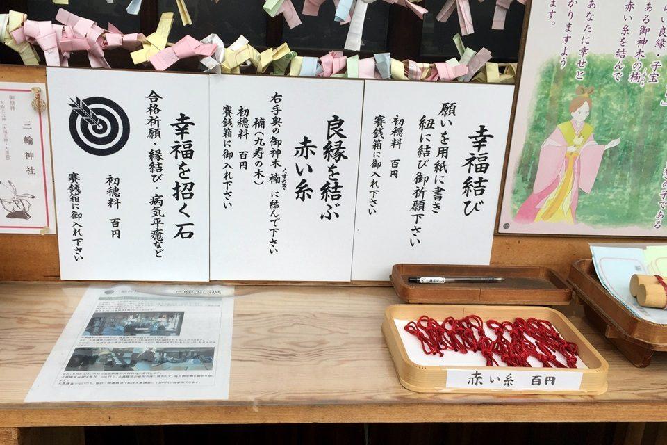 三輪神社 良縁を結ぶ赤い糸
