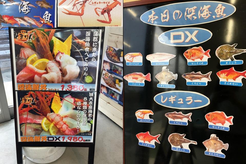 まちじゅう食べる水族館 とまりん(蒲郡市) 深海魚丼