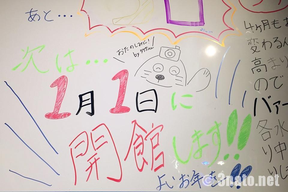 竹島水族館 耐震工事で休館、再開は2018年1月1日