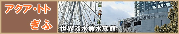 アクア・トトぎふ(岐阜県各務原市)