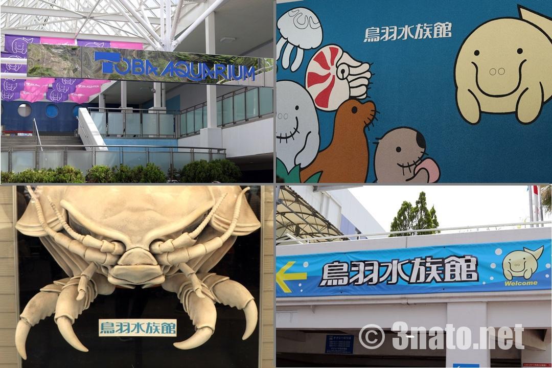 鳥羽水族館(三重県鳥羽市)