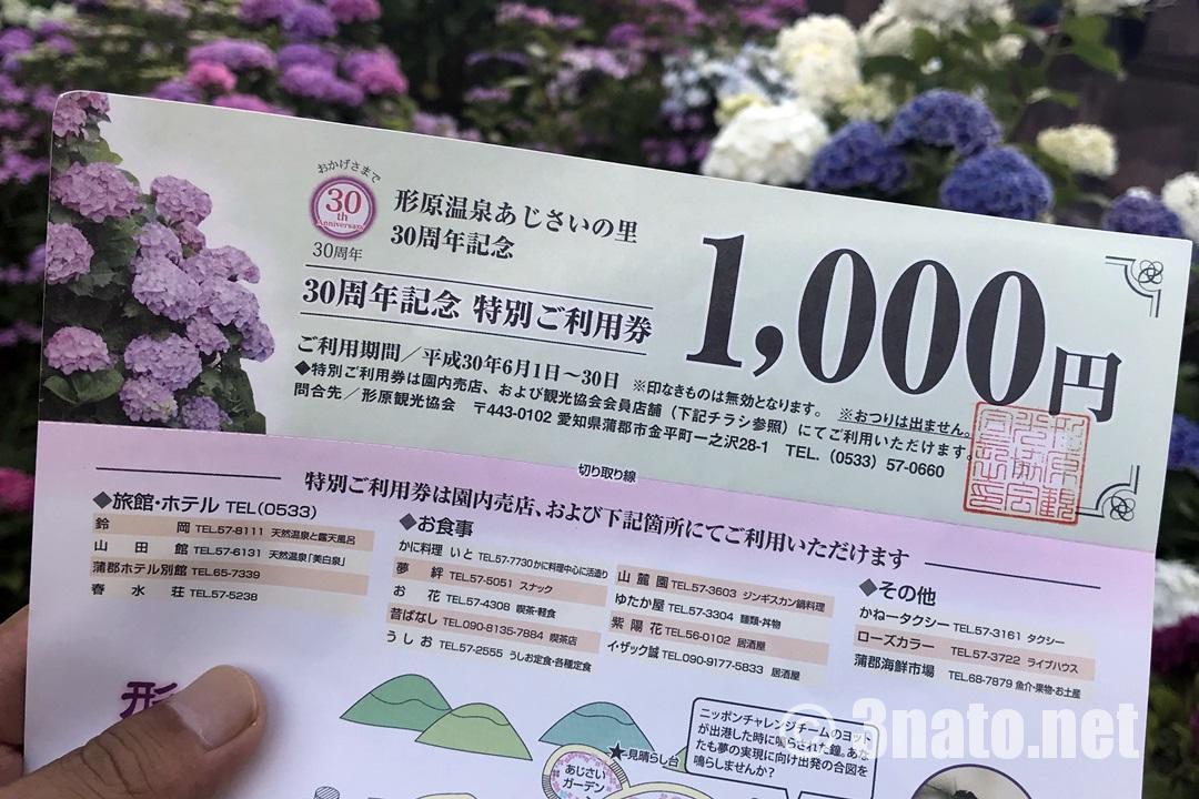 あじさいの里 特別ご利用券(形原温泉)撮影日:2018/06/09