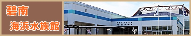 碧南海浜水族館(愛知県碧南市)