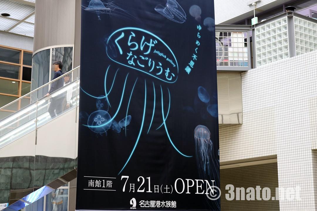 くらげなごりうむ(名古屋港水族館)撮影日:2018/09/17